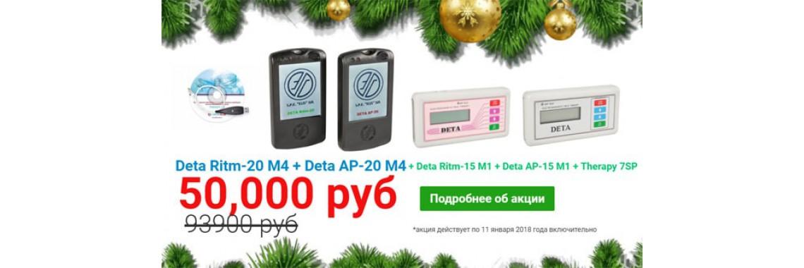 Новогодняя акция 2018 - комплект Дета Ритм-20 + Дета Ап-20
