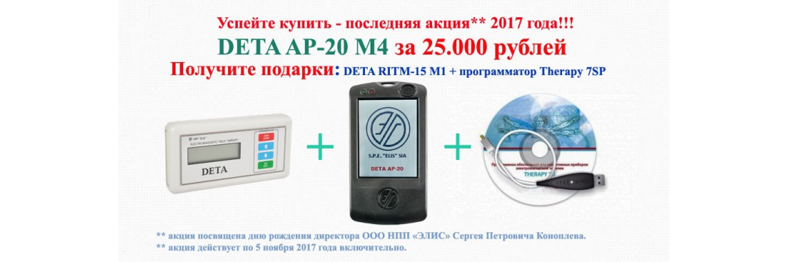 Последняя промо акция 2017 - прибор Дета Ап-20 М4