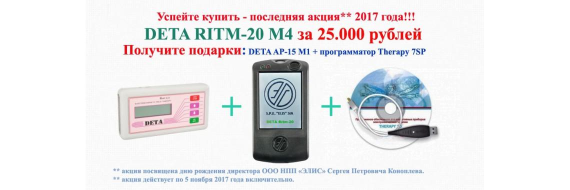 Последняя промо акция 2017 - прибор Дета Ритм-20 М4