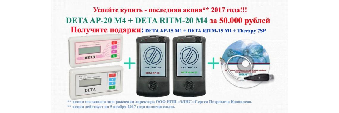 Последняя акция 2017 - комплект Дета Ритм-20 + Дета Ап-20
