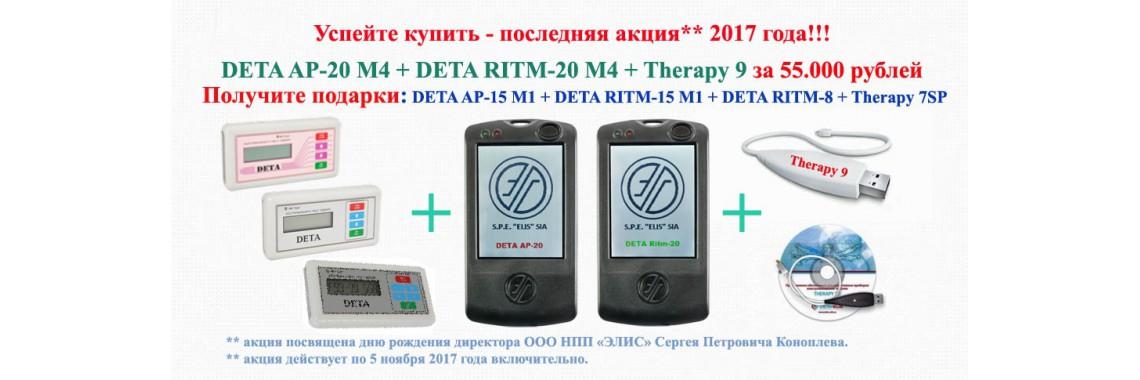 Последняя акция 2017 - комплект Дета Ритм-20 + Дета Ап-20 + Т9